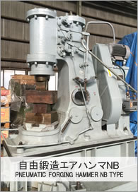 自由鍛造エアハンマNB PNEUMATIC FORGING HAMMER NB TYPE